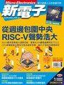 新電子科技雜誌 08月號/2020 第413期