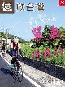 欣台灣走走系列NO.16:走走大台北 單車慢旅行