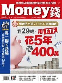 Money錢 03月號/2020 第150期