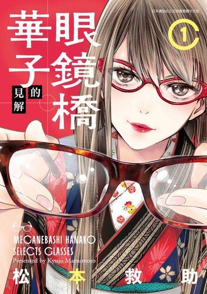 眼鏡橋華子的見解(01)