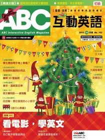 ABC互動英語 12月號/2015 第162期