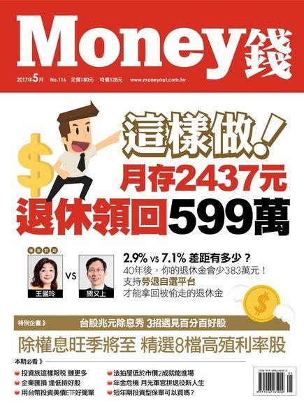 Money錢 05月號/2017 第116期