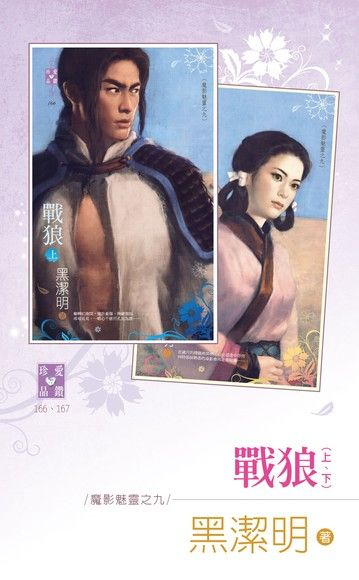 戰狼(上、下)~魔影魅靈之九(套書,共兩冊)