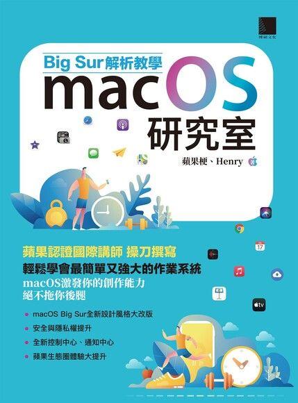 macOS研究室:Big Sur解析教學