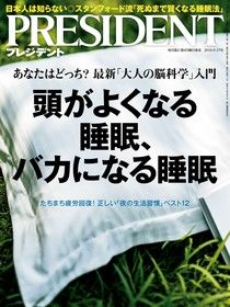 PRESIDENT 2018年9.17號 【日文版】