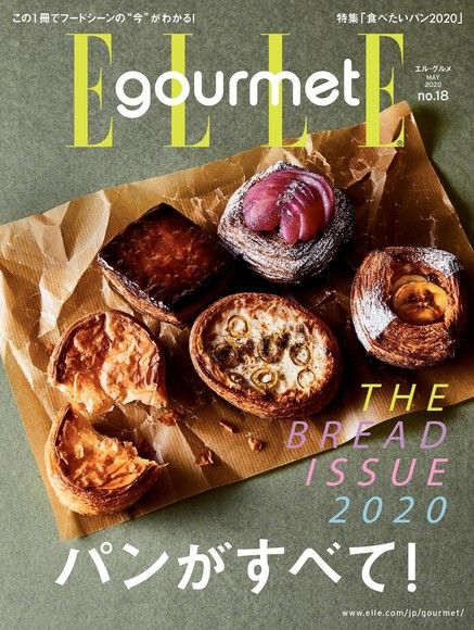 ELLE gourmet No.18 【日文版】