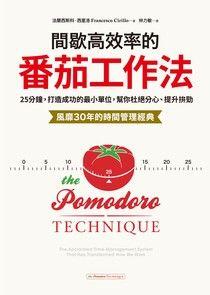 【电子书】間歇高效率的番茄工作法