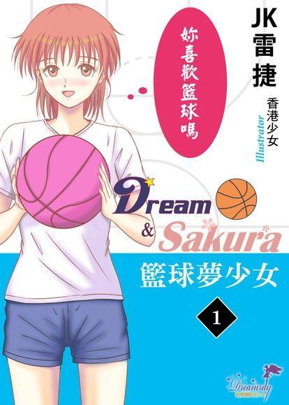 Dream & Sakura 籃球夢少女(1)