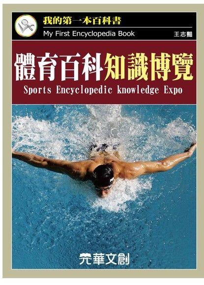 體育百科知識博覽