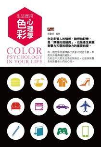 生活應用色彩心理學