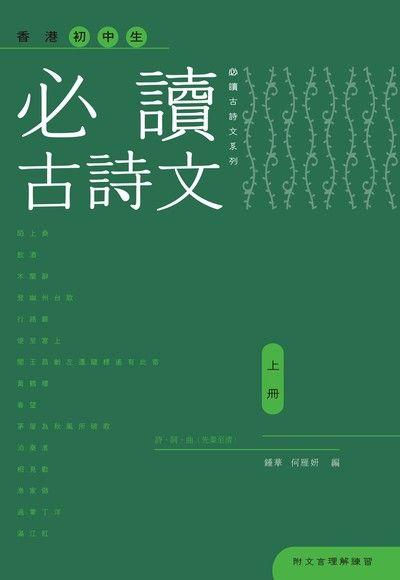 香港初中生必讀古詩文(上冊)