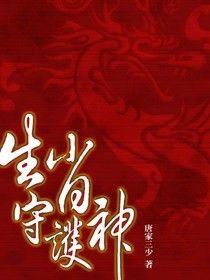 生肖守護神(卷一)