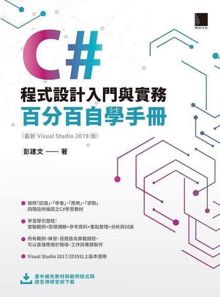 C#程式設計入門與實務