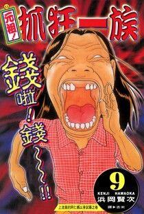 元祖!抓狂一族 (9)