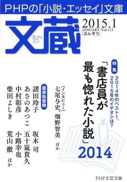 文藏2015.1