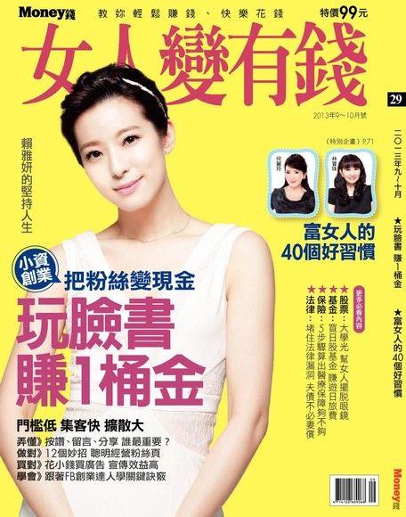 女人變有錢雙月刊 09-10月號/2013 第29期