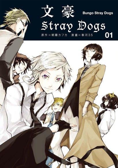 文豪Stray Dogs 1