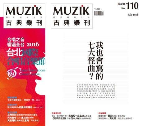 MUZIK古典樂刊 07月號/2016 第110期