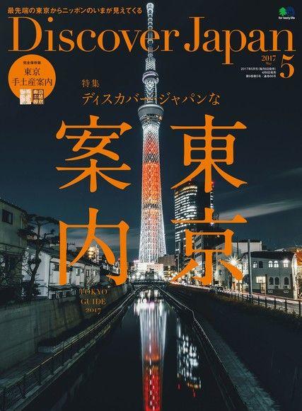 Discover Japan 2017年05月號 Vol.67【日文版】