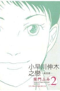 小早川伸木之戀(02)