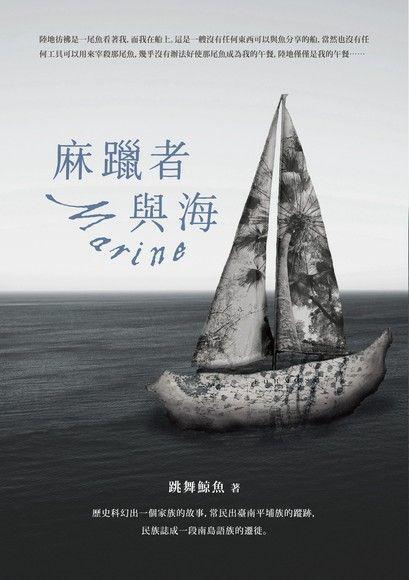麻躐者與海