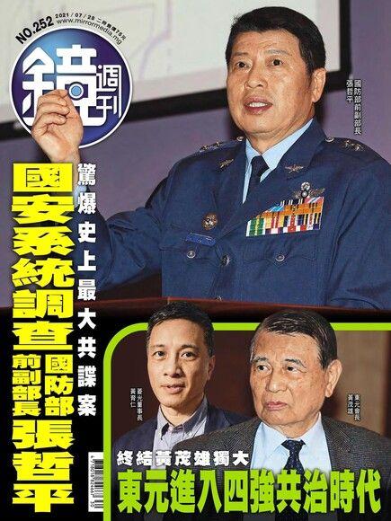 鏡週刊 第252期 2021/07/28