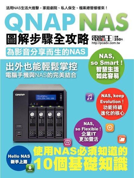 電腦王 特刊:QNAP NAS 圖解步驟全攻略