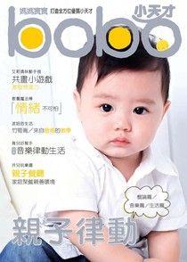 媽媽寶寶寶寶版 12月號/2014 第334期