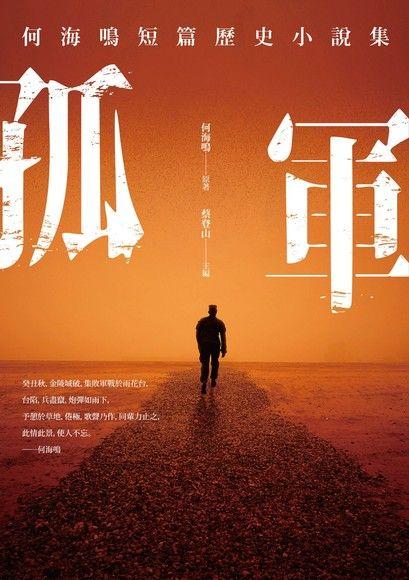孤軍──何海鳴短篇歷史小說集