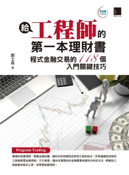 給工程師的第一本理財書:程式金融交易的118個入門關鍵技巧