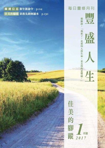 豐盛人生靈修月刊【繁體版】2017年01月號