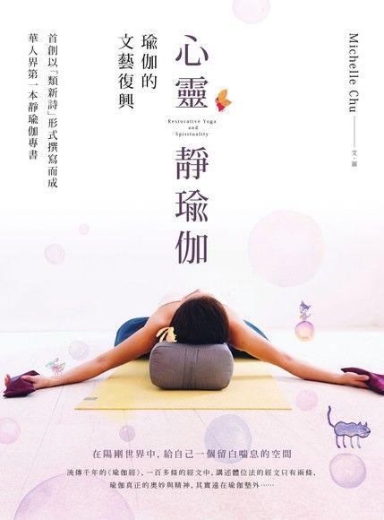 心靈靜瑜伽