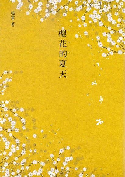 櫻花的夏天