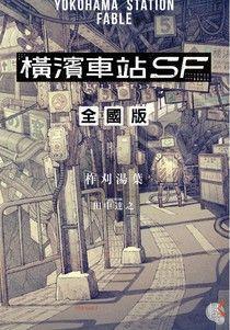 橫濱車站 SF 全國版