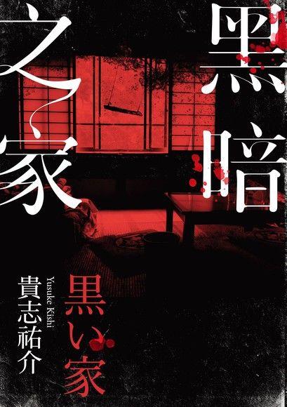 黑暗之家(二版)