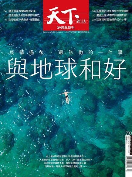 天下雜誌 第700期 2020/06/17【精華版】