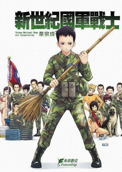 新世紀國軍戰士