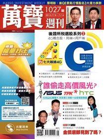 萬寶週刊 第1027期 2013/07/05