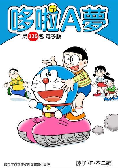 哆啦A夢 第126包 電子版