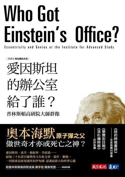 愛因斯坦的辦公室給了誰? 普林斯頓高研院大師群像 (第3版)