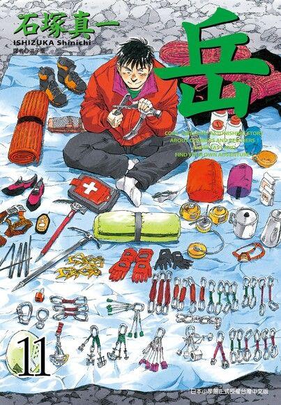 岳(11)