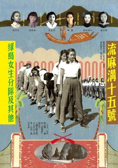 流麻溝十五號:綠島女生分隊及其他