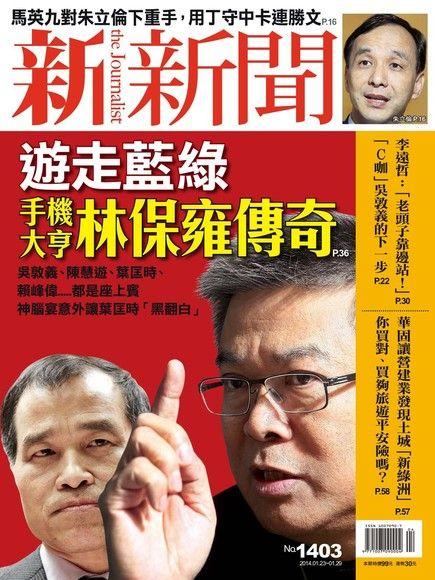 新新聞 第1403期 2014/01/22