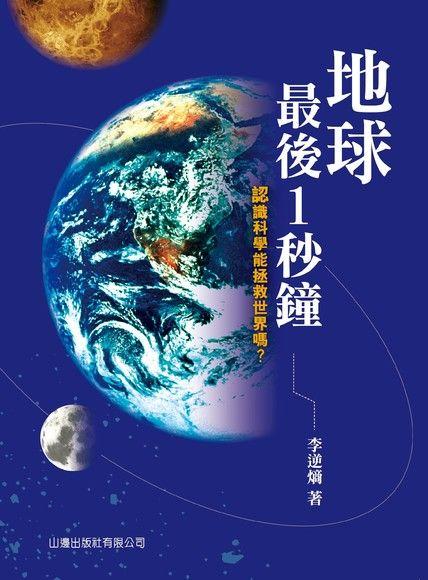 地球最後1秒鐘:認識科學能拯救世界嗎?