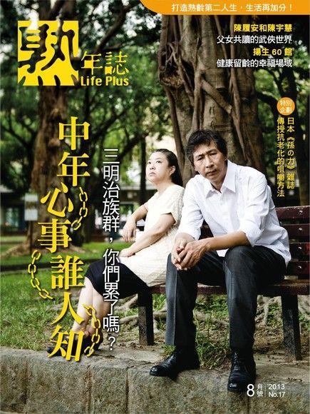 Life Plus  熟年誌 2013年8月號