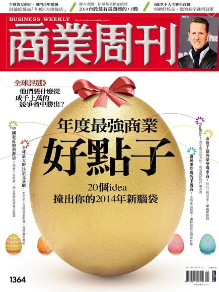 商業周刊 第1364期 2014/01/01