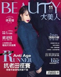 BEAUTY大美人誌2017年11月第171期