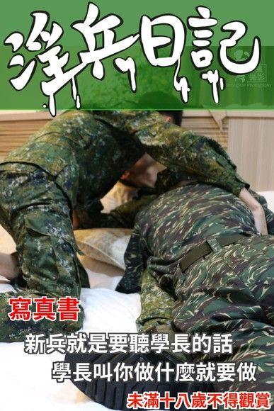 淫兵日記(寫真迷你書)