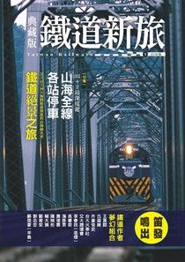 典藏版鐵道新旅1:山海線