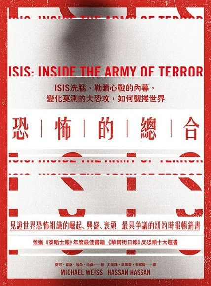 恐怖的總合:ISIS洗腦、勒贖心戰的內幕,變化莫測的大恐攻,如何襲捲世界